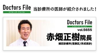 当診療所の医師が紹介されました!