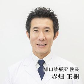 細田診療所 院長 赤畑 正樹